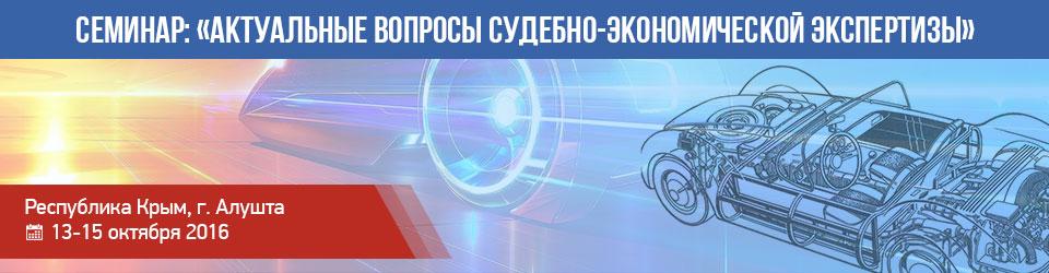 conference_krym_oct_2016